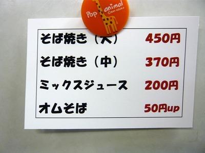 S490_p1020796