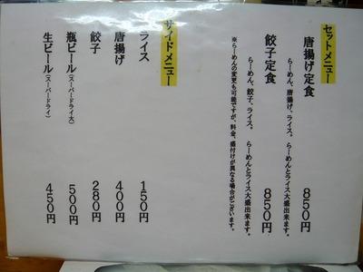 S510_p1030434