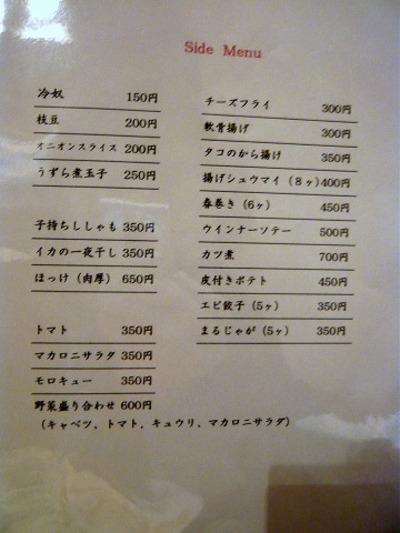 S620_p1030539