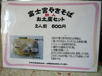 S610_p1010688