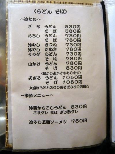 S600_p1080400