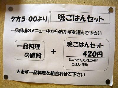 S660_p1080412