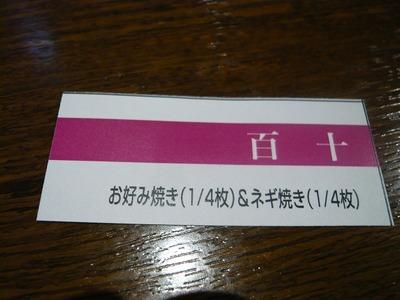 S120_p1120562