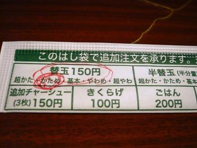 S310_p1140004