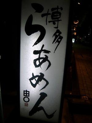 S050_p1120993