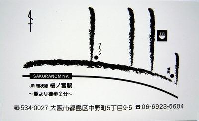 S510_p1170128