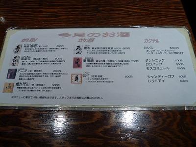 S460_p1180403
