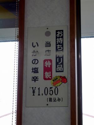 S630_p1210274
