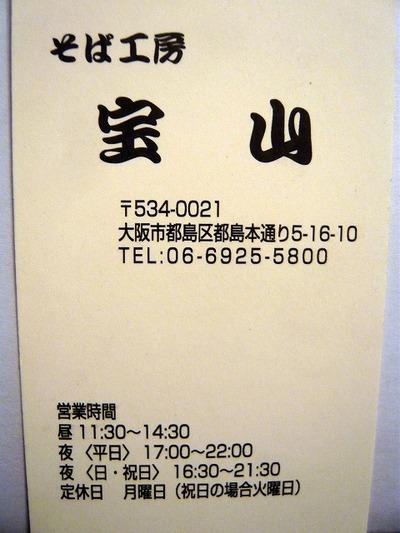 S800_p1330991
