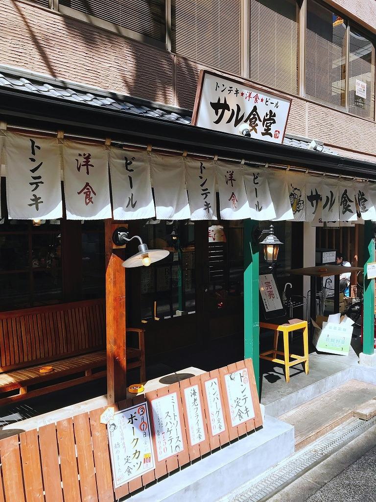 洋食屋 「サル食堂」