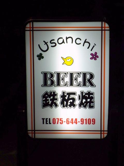 U-sanchi