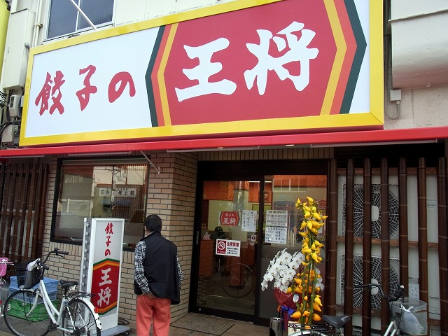 中華料理 「餃子の王将(都島本通り店)」: プレグルのグルメ ...