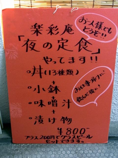A700_rimg0875