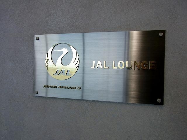 ジャル国内線 サクララウンジ 鹿児島空港